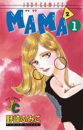 MAMA2(ママ ママ)(1) 漫画