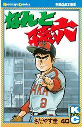 なんと孫六(40) 漫画