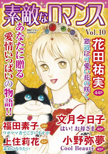 素敵なロマンス Vol. 漫画