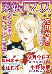 素敵なロマンス Vol.10 漫画