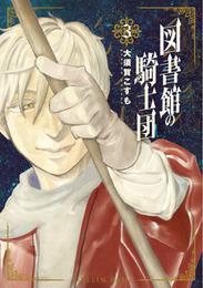図書館の騎士団 3巻(完) 漫画