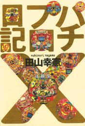 パチプロ日記X 漫画