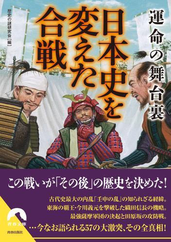 運命の舞台裏 日本史を変えた合戦 漫画