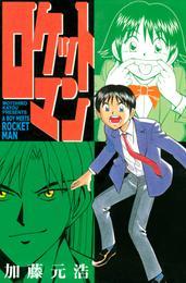 ロケットマン(1) 漫画