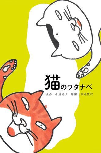 猫のワタナベ 漫画