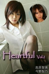 Heartful Vol.2 / 高原智美 今野梨乃