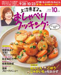 上沼恵美子のおしゃべりクッキング2020年10月号