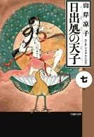 日出処の天子 [文庫版] (1-7巻 全巻) 漫画