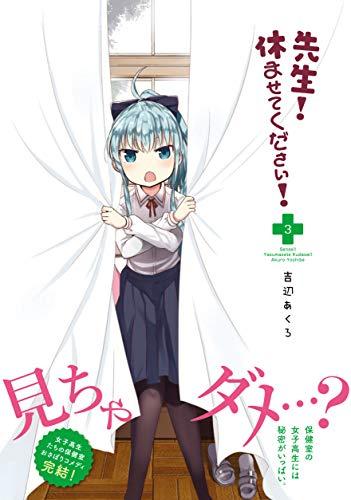 先生! 休ませてください! (1-2巻 最新刊) 漫画