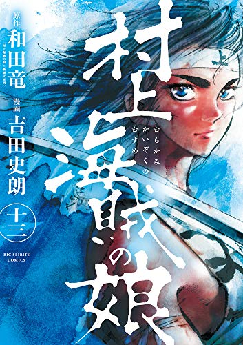 村上海賊の娘 (1-10巻 最新刊) 漫画