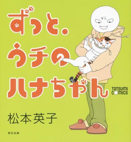 ずっと、ウチのハナちゃん 漫画