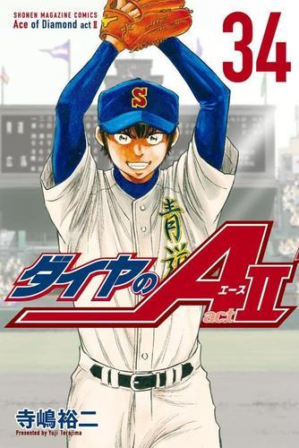 ダイヤのA act2 (1-10巻 最新刊) 漫画