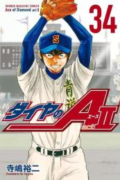 ダイヤのA ダイヤのエース act2 (1-28巻 最新刊)
