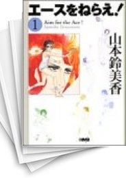 【中古】エースをねらえ! [文庫版] (1-10巻) 漫画