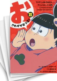 【中古】TVアニメ おそ松さん アニメコミックス (1-6巻 全巻)