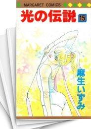 【中古】光の伝説 (1-16巻) 漫画