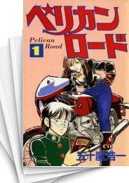 【中古】ペリカンロード (1-14巻 全巻) 漫画