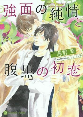 【ライトノベル】強面の純情と腹黒の初恋 漫画