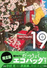 聖☆おにいさん(19) 限定版