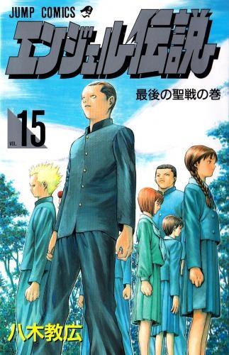 エンジェル伝説 (1-15巻 全巻) 漫画