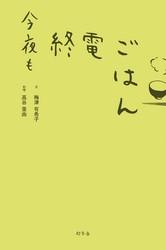 終電ごはん 2 冊セット最新刊まで 漫画