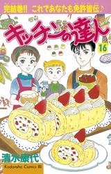 キッチンの達人 16 冊セット全巻 漫画