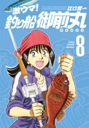 激ウマ!釣り船御前丸 8 冊セット最新刊まで 漫画