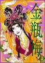 まんがグリム童話 金瓶梅39巻 漫画
