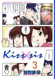 Kiss×sis 弟にキスしちゃダメですか?(3) 漫画