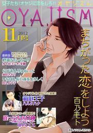 月刊オヤジズム 2012年11月号 漫画