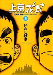 上京花日(5) 漫画