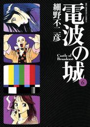 電波の城(6) 漫画