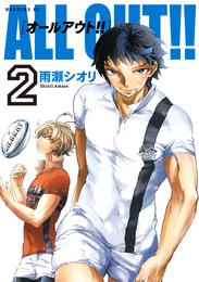 ALL OUT!!(2) 漫画