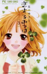 恋するみつば(3) 漫画