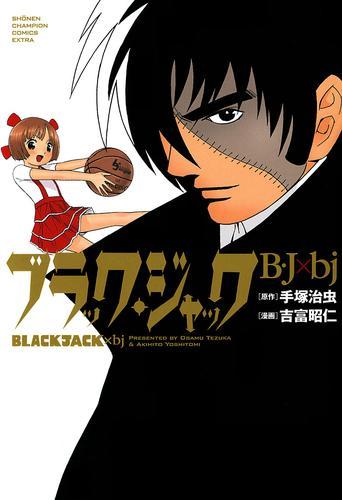 ブラック・ジャック B・J×bj 漫画