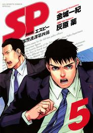 SP(5) 漫画