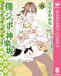 僕とシッポと神楽坂(かぐらざか) 8 漫画