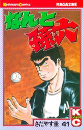 なんと孫六(41) 漫画
