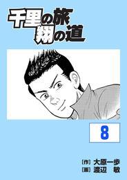 千里の旅 翔の道 8 漫画
