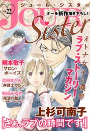 JOUR Sister 22 漫画