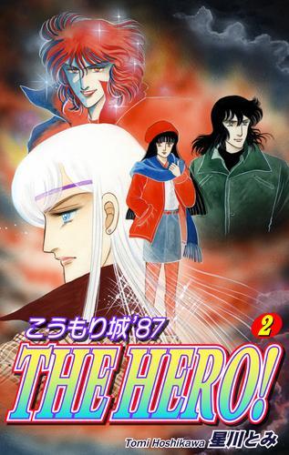 こうもり城 '87 THE HERO!(2) 漫画