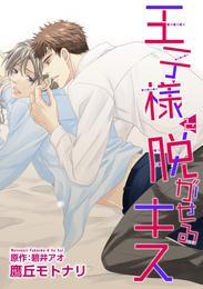 王子様を脱がせるキス KISS.1 漫画