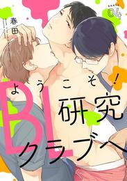 ようこそ!BL研究クラブへ【単話売】 karte.04 漫画