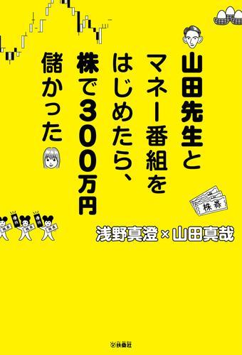山田先生とマネー番組をはじめたら、株で300万円儲かった 漫画