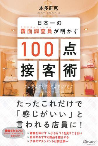 日本一の覆面調査員(ミステリーショッパー)が明かす100点接客術 漫画