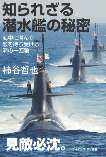 知られざる潜水艦の秘密 海中に潜んで敵を待ち受ける海の一匹狼 漫画