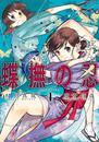 蝶撫の忍 4巻 漫画