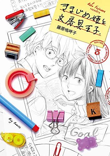 きまじめ姫と文房具王子(1-5巻 全巻) 漫画