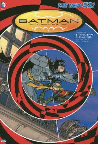 バットマン・インコーポレイテッド:デーモ 漫画