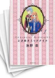 【中古】ときめきミッドナイト [文庫版] (1-6巻 全巻) 漫画